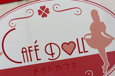 Cafe Doll, yet another maid cafe in Den Den Town