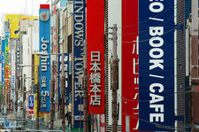 Shop signs in Den Den Town