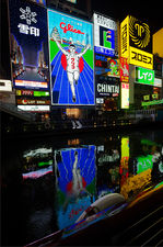 Glico-man and its reflection in the river (Dotombori 道頓堀)