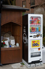 Vending machine next to a small shrine with jizo statues, Gion