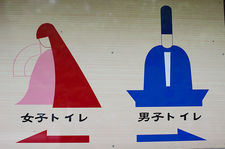 Traditionally inspired toilet sign in Hirano shrine