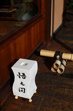 Small paper lantern, Unryu-in temple